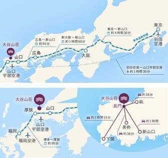 空港・各JR駅から大谷山荘までのアクセス方法