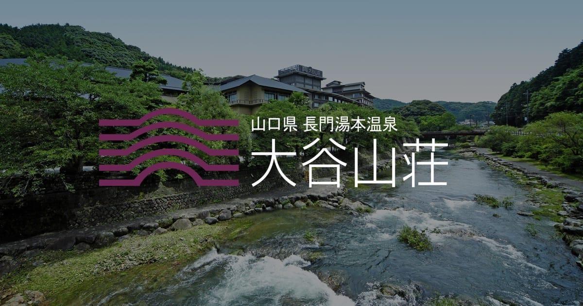 長門 湯本 温泉 大谷 山荘