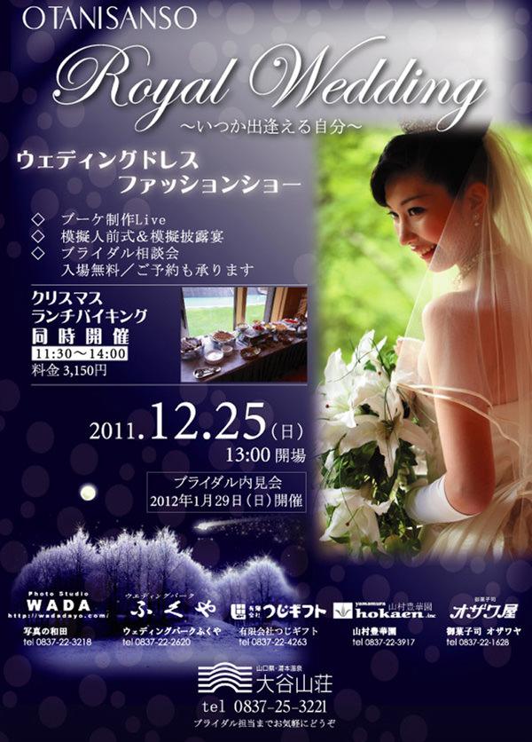 12月25日(日) ブライダルフェアを開催いたします。