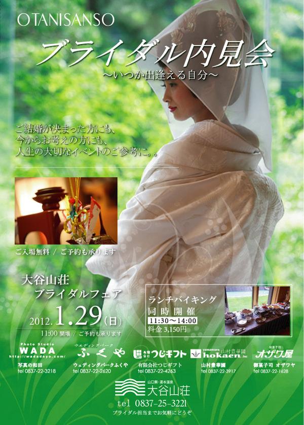 大谷山荘ブライダルフェア2012