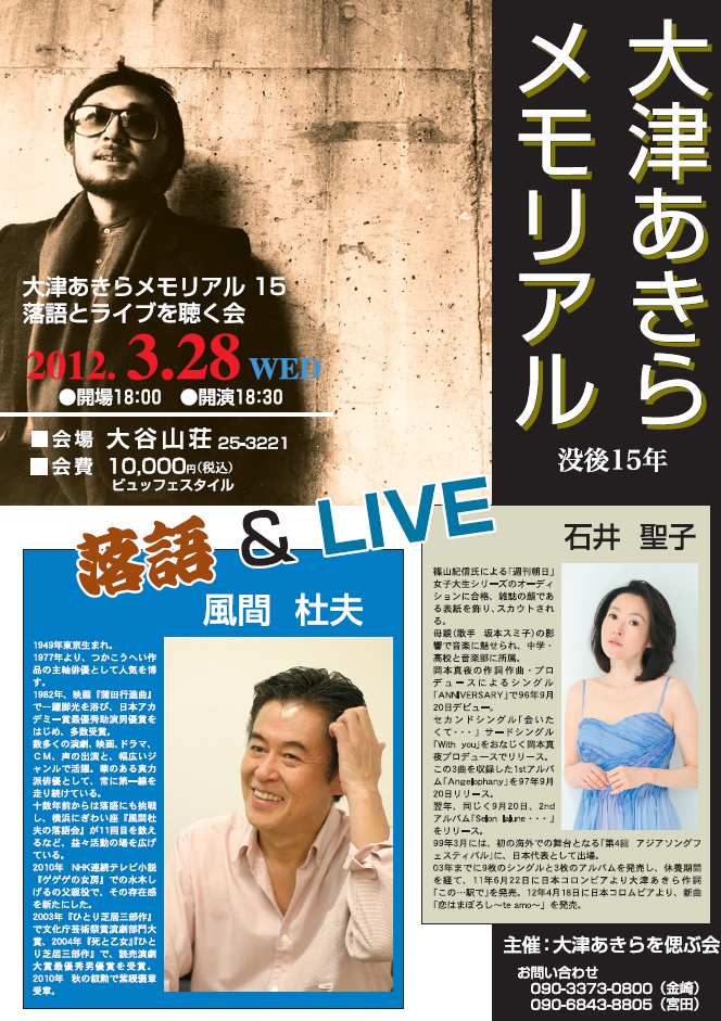 3月28日に大津あきらメモリアルが開催されます。
