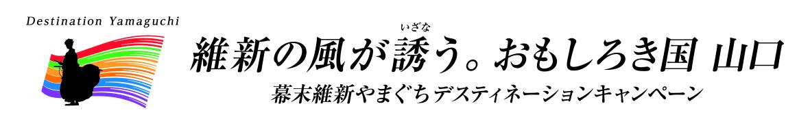 山口DCキャンペーンロゴ