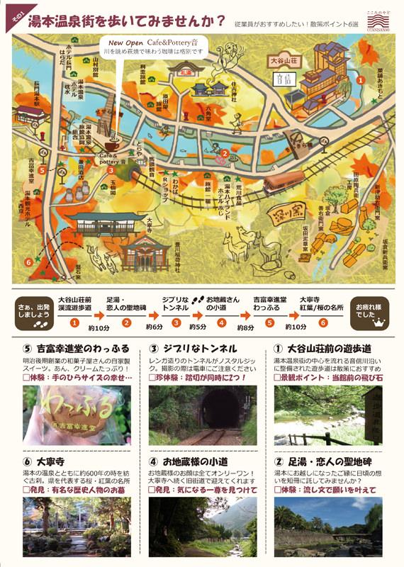 【山口観光】長門湯本温泉街を歩いてみませんか?~長門湯本温泉・街あるきマップ