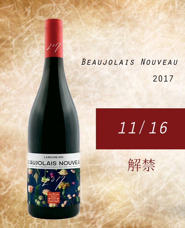 【ワイン】2017年11月16日に解禁!「ボージョレ・ヌーボー」をご用意致しております