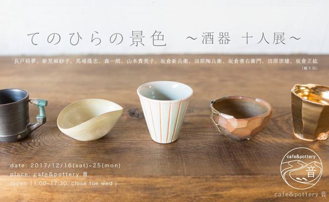 【周辺観光】湯本温泉「cafe&pottery音」の企画展「手のひらの景色~酒器 十人展~」のご案内