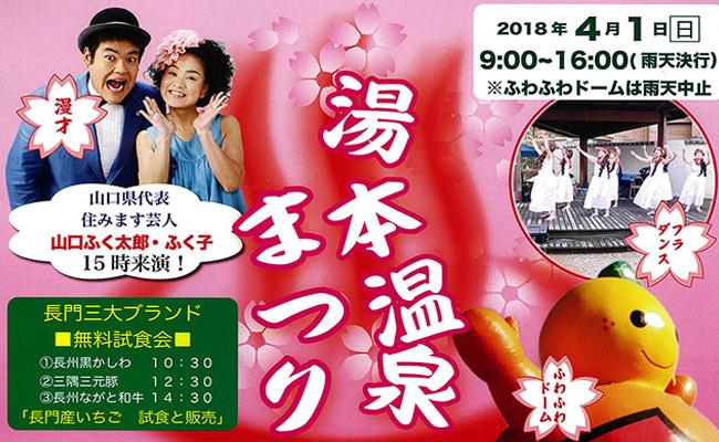 【周辺観光】4/1(日)「湯本温泉まつり」開催~今年は桜が満開です