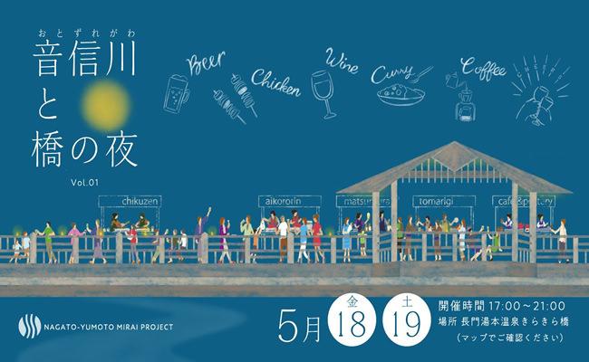 【山口観光】夜の音信川を楽しみませんか~「音信川の橋の夜」5月18・19日開催