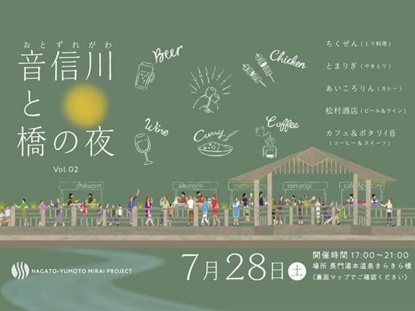 【山口観光】夕涼みにお出かけ「音信川と橋の夜」7/28(土)開催
