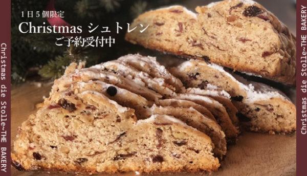 【新商品】1日5個限定!クリスマス「シュトレン」ご予約受付スタート(11/16~)