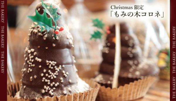 【新商品】クリスマスまでの期間限定「もみの木コロネ」本日より販売いたします