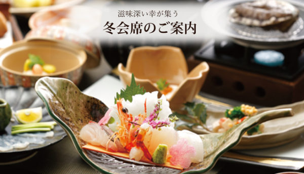 【山口の食】滋味深い幸をゆっくりと味わう~冬会席のご案内(12~2月)