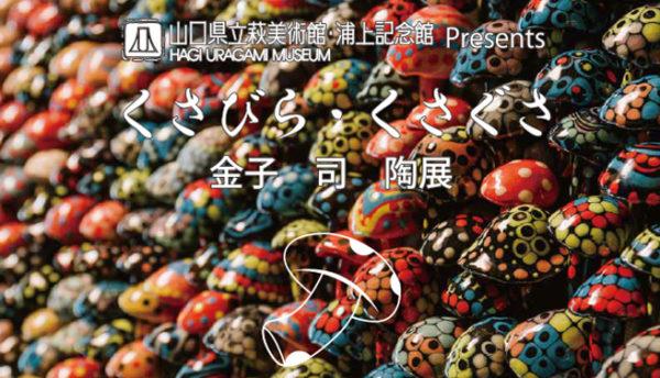 【萩焼】金子司氏の陶展「くさびら・くさぐさ」のご案内