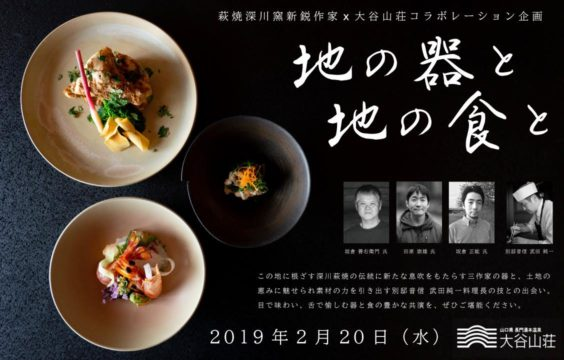 pottery-kaiseki-event