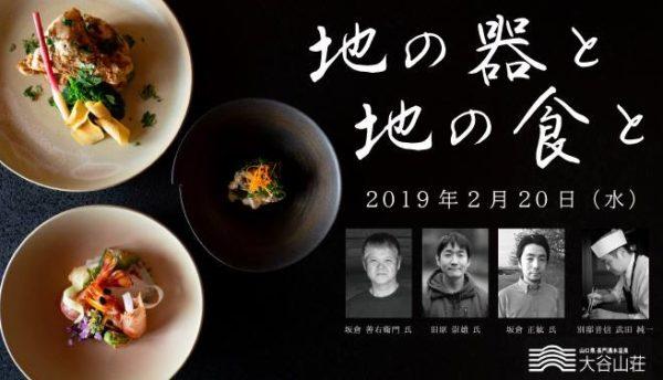 【山口の食】「地の器と地の食と」深川萩焼の陶芸作家と料理人がもてなすお食事会~2月20日(水)開催