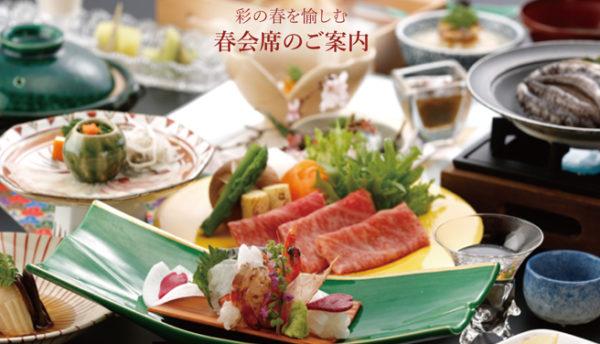 【山口の食】海山の幸が彩る華やかな宴~春会席のご案内(3~5月)