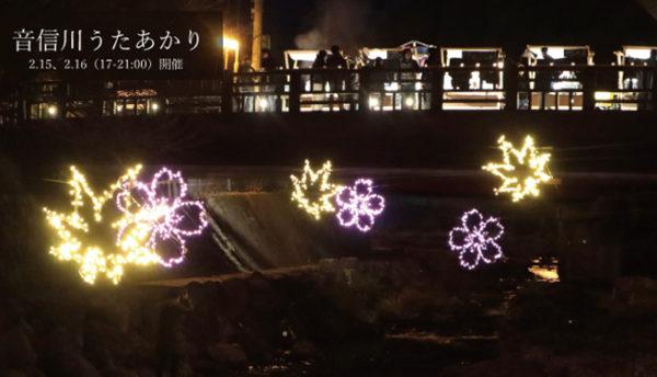 【長門湯本観光】金子みすゞの詩の世界へ「音信川うたあかり」2月15・16日開催