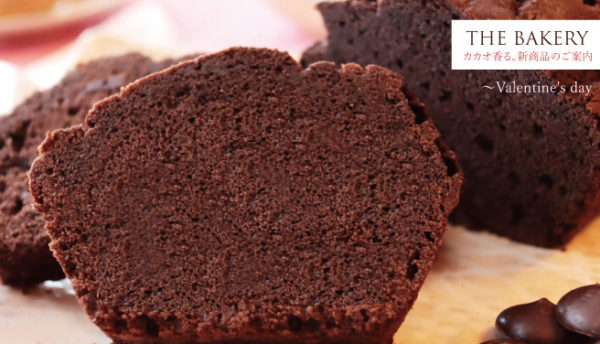 【新商品】有機カカオ成分80%「ショコラパウンド」。しっかりカカオ感で甘すぎないチョコレートを使用