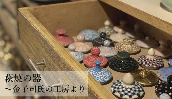 【山口のお土産】萩の陶芸家・金子司氏の器を入荷いたしました(4月)