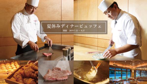 【山口の食】鮮魚や和牛など厳選の幸!夏休みディナービュッフェを開催(7月22日~8月27日)