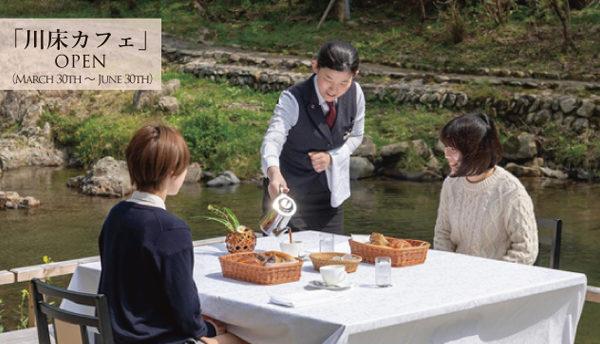 【山口観光】川床カフェもOPEN!桜と渓流を愉しむ。大谷山荘の春をご案内(今年の桜は終了いたしました)