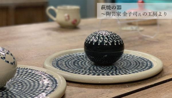 【山口のお土産】萩の陶芸家・金子司氏の器を入荷いたしました(5月)