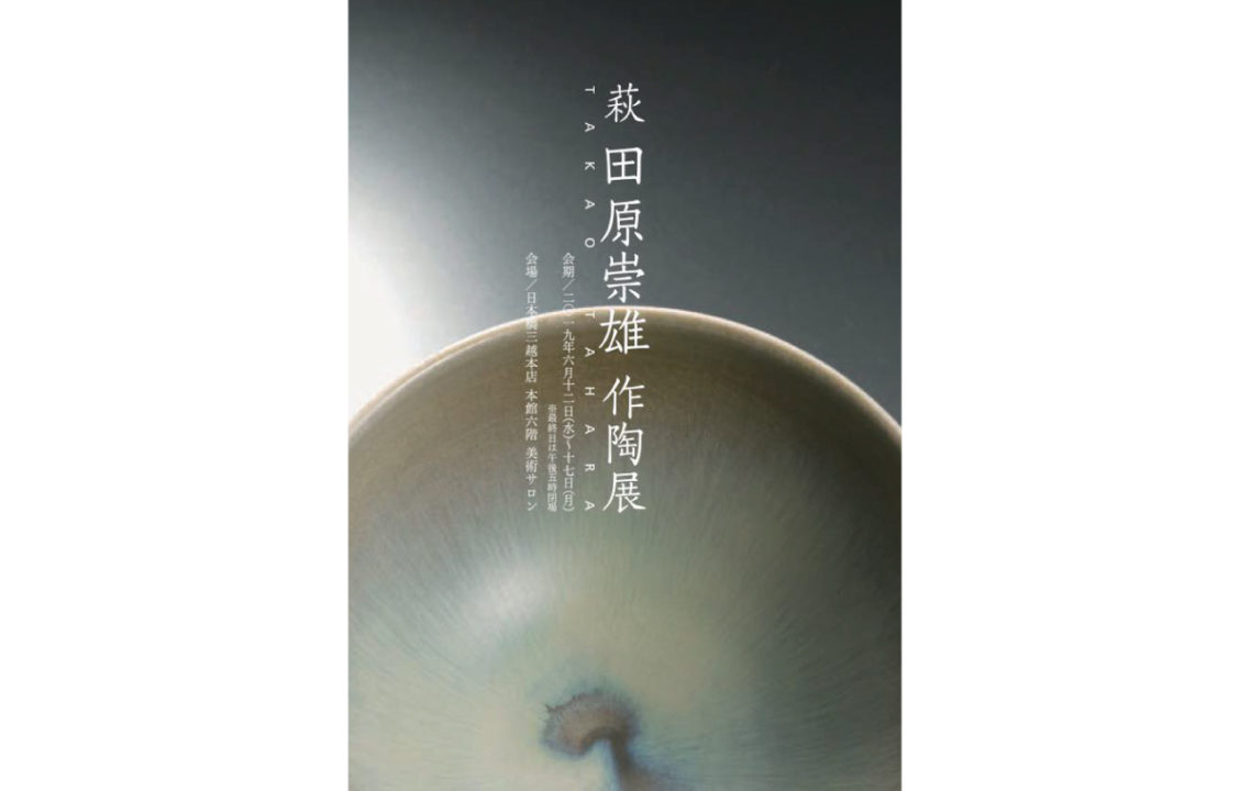 taharatakao-exhibition