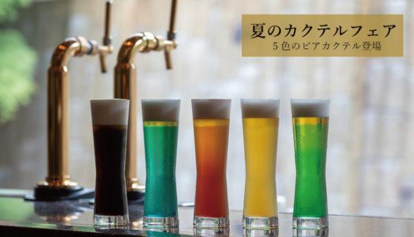 【フェア】7・8月夏のカクテルフェアのご案内~爽やか「5色のビアカクテル」