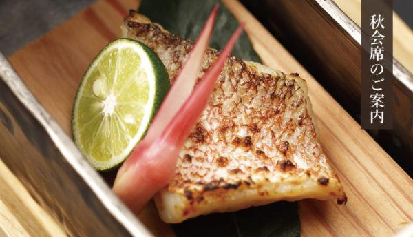 【山口の食】旬を迎える「とらふく」や「甘鯛」は山口県産。深まる季節を愉しむ秋会席のご案内