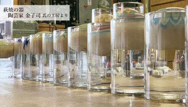 【山口のお土産】萩の陶芸家・金子司氏の器を入荷いたしました(8月)