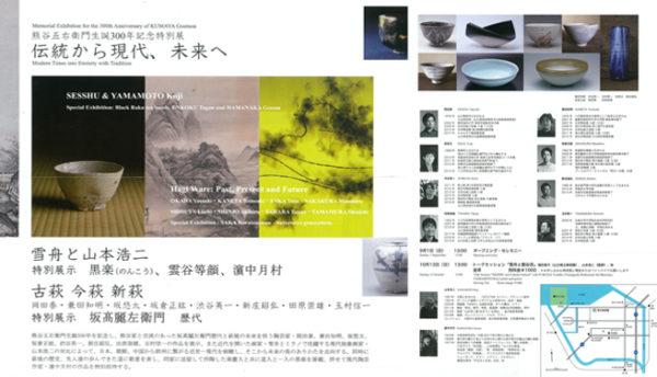 【萩焼】熊谷五右衛門生誕300年記念特別展のご案内(2019年9月1日~11月24日)