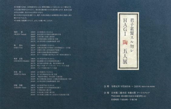 hagutou5-exhibition