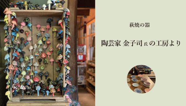 【山口のお土産】萩焼の陶芸家・カネコツカサ氏の器を入荷いたしました(9月)