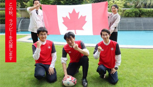 【山口観光】この秋、長門市が熱い!ラグビーワールドカップ2019を応援しています
