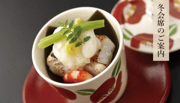 【山口の食】とらふぐ、甘鯛、白倍貝など引き締まった新鮮な味わい。滋味深い幸をゆっくりと愉しむ冬会席のご案内
