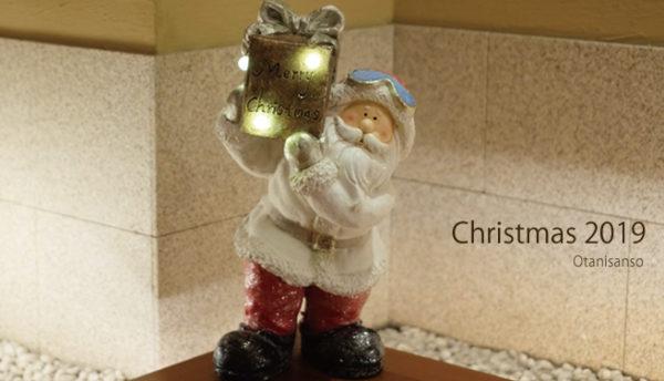 【冬の催し】諸富香葉氏コーディネートのクリスマスツリーが登場~大谷山荘のクリスマス2019