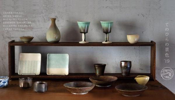 【萩焼】お正月の席を彩る器「てのひらの景色'19」萩焼カフェ「cafe&pottery音」で開催(2019年12月5日~23日)