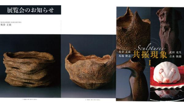 【萩焼】東京藝術大学彫刻科4人のグループ展「共振現象Ι-Sculptures」のご案内(会期:2019年11月13~19日)