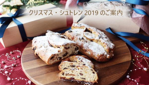 【冬の催し】「クリスマス・シュトレン2019」の販売をいたします(11月13日~12月22日)