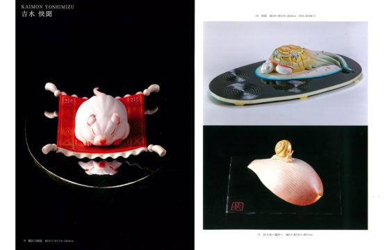 yosimizukaimon-exhibitiom-sclptures3