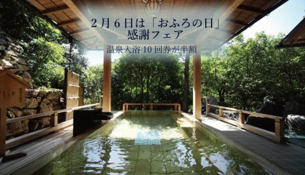 【冬のイベント】2月6日は「おふろの日感謝フェア」温泉入浴回数券50%オフ(2020年)