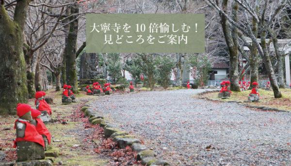【山口観光】長門湯本温泉とともに600年。歴史が息づく大寧寺で歴史上の人物に思いを馳せてみませんか?