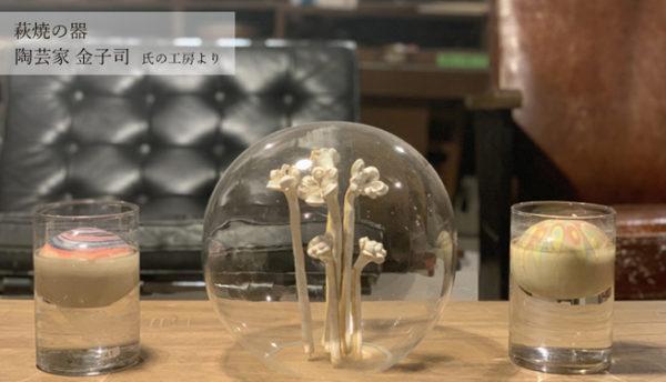 【山口のお土産】萩焼の陶芸家・カネコツカサ氏の器を入荷いたしました(1月)