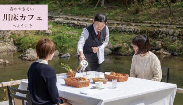 【春の催し】大谷山荘で長門湯本温泉の春を満喫!桜と渓流を愉しむ「川床カフェ」のご案内