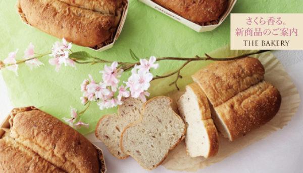 【季節商品】桜のほのかな香り広がる「美パン de SAKURA」春限定!自家製桜ブレッドのご案内(2020年1~4月)