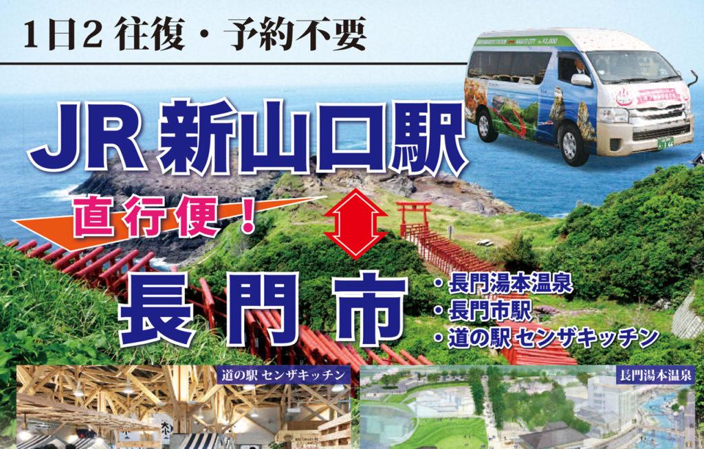 【山口観光】JR新山口駅から大谷山荘まで、便利なアクセス「乗合いジャンボタクシー」ご案内(2020年1月更新)