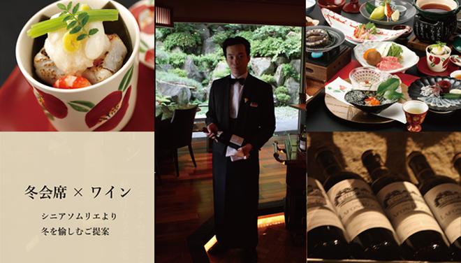 【冬会席×ワイン】滋味深い幸が彩る和食とワインのマリアージュ