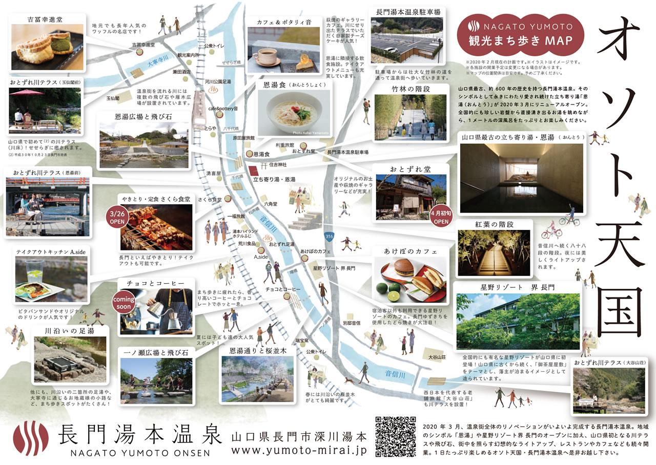 湯本温泉マップ