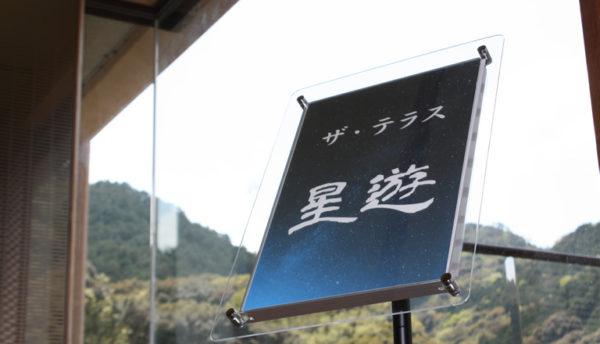 【新着】4月28日オープン!山々を見渡す「ザ・テラス星遊」のご案内