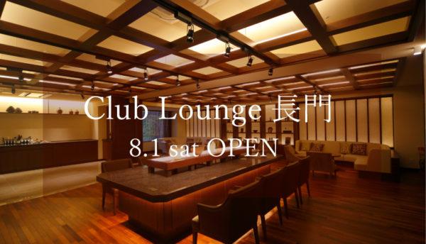 【新着】8月1日「クラブラウンジ長門」オープン。露天風呂付き客室での滞在をさらにご満喫。