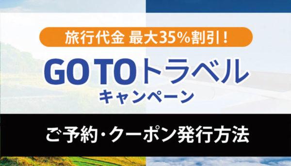 GoToトラベルキャンペーンご利用のご案内(大谷山荘公式サイトからご予約のお客様へ)